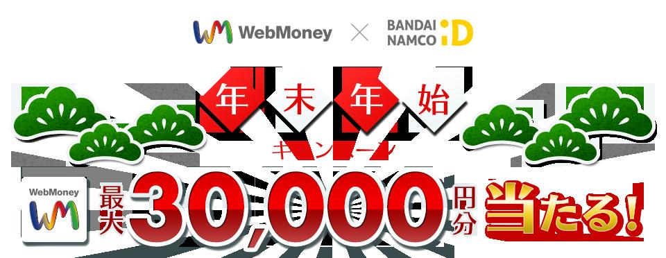 ナムコ id バンダイ