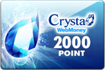 Crysta 2000POINT