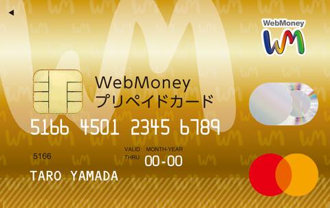 WebMoneyプリペイドカード