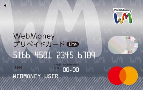 WebMoneyプリペイドカードLite