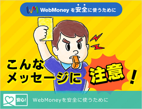 Is Webmoney Safe