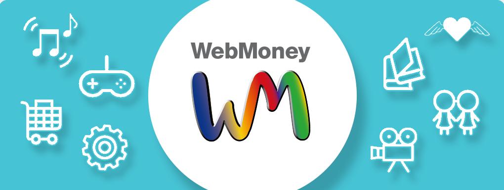 webmony