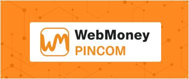WebMoney PINCOM