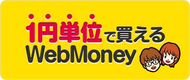 1円単位で変えるWebMoney