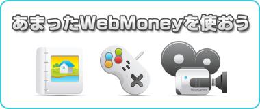 あまったWebMoneyを使おう