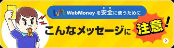 WebMoneyを安全に使うために こんなメッセージに注意