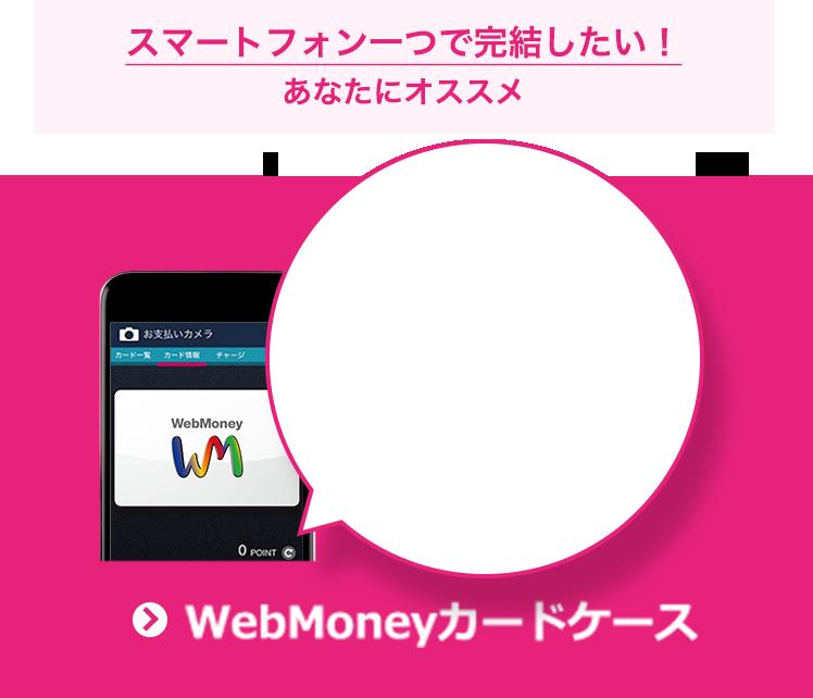 WebMoney Cardを使いこなしたい! WebMoney カードケース