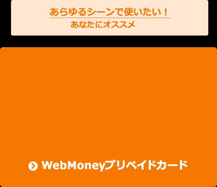 毎日のお支払いでも使いたい! WebMoneyCard