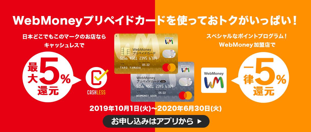 キャッシュレス・消費者還元事業、WebMoneyプリペイドカードのご利用で最大5%還元!