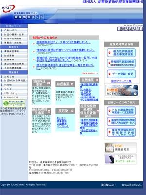産廃 情報 ネット 産廃知識 公益財団法人 日本産業廃棄物処理振興センター