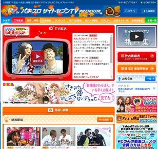 セブン tv サイト