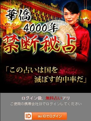 華僑4000年◆禁断秘占