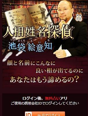 人相姓名探偵◆池袋絵意知