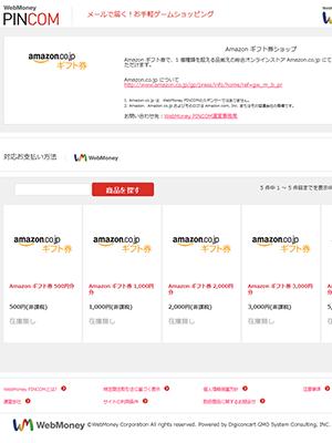 Amazonギフト券ショップ