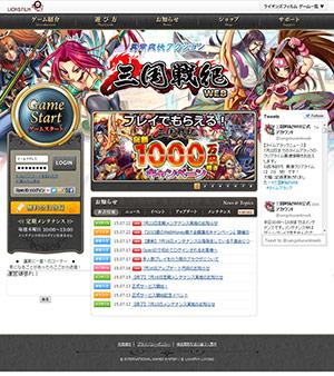 三国戦紀WEB
