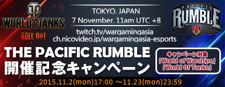 【World of Tanks】THE PACIFIC RUMBLE開催記念キャンペーン