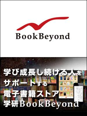 bookbeyond