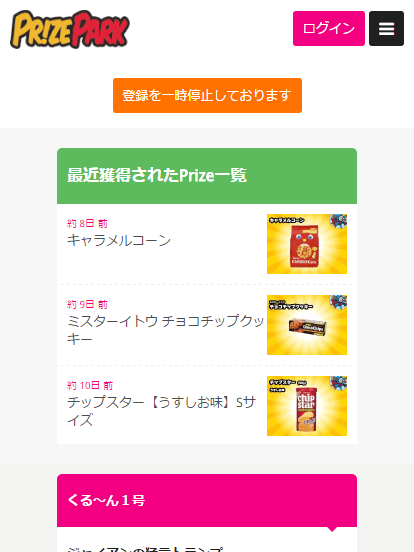 prizepark_jp