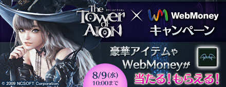 The Tower of AION Episode5.5実装記念 WebMoneyキャンペーン