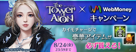 【The Tower of AION】REFLY転生アップデート記念 WebMoneyキャンペーン