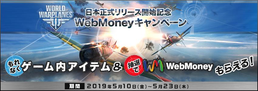 WOWP 日本正式リリース開始記念 WebMoneyキャンペーン